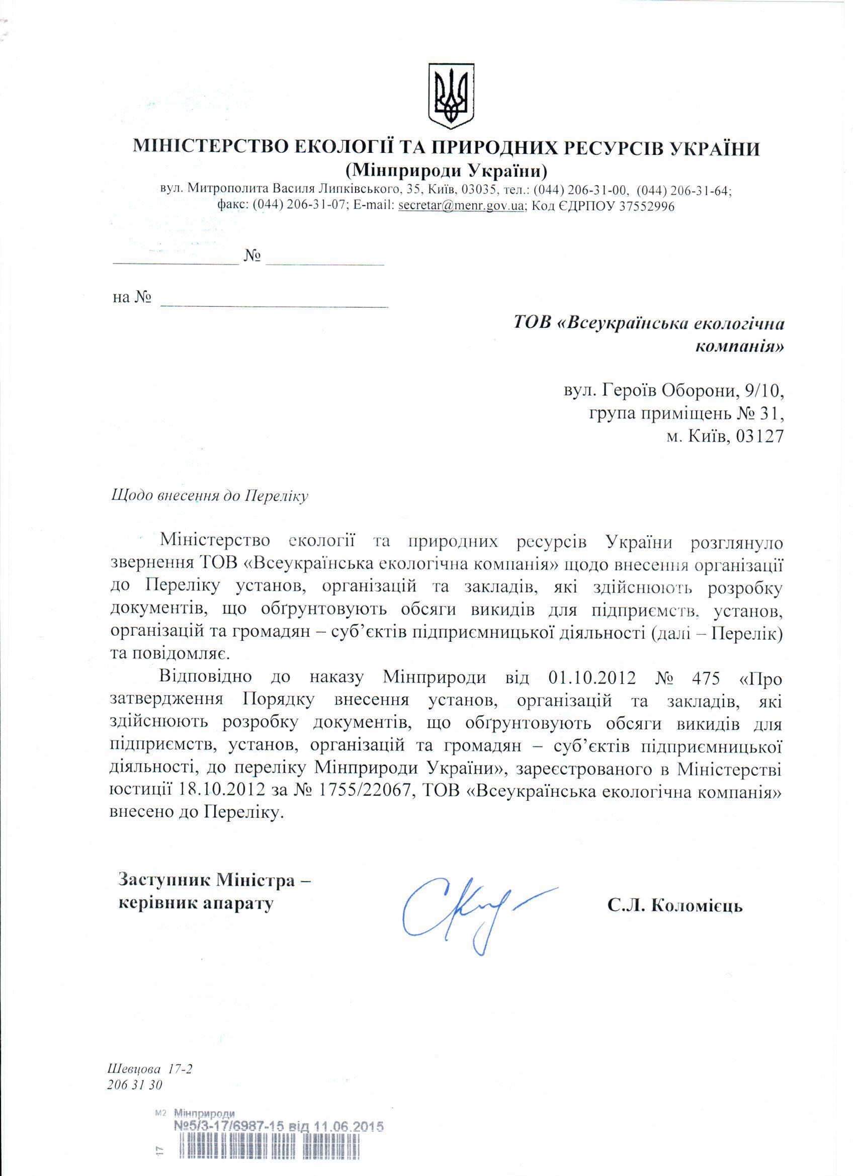 ВЕК розр.тех док. лист
